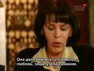 Тайная страсть - серия 133 [online-serial.tv]