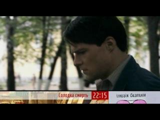 Всё началось в Харбине (2013) 5 серия