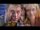 я и Макс ) под музыку Леонид Нерушенко - Я не забуду никогда. Picrolla