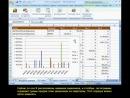 RADDAX - Обучение Microsoft Ecxel - Урок№24