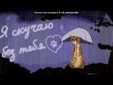 я скучаю по тебе под музыку Ти мая самая лучшая подружка, Прости меня пожалуйста!!!(( - РИТА,,,,У нас были разные ссоры, но всё равно мы вместе и никогда не забудем друг друга. Я люблю тебя, подруга. Ты для меня всё. И никто не заменит мне тебя никто... ИЗВИНИ=. Picrolla