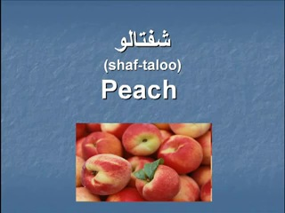 Pashto- Fruits Part 1 - Фрукты часть 2