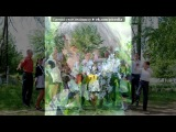 «найкращий день в житі» под музыку Любовные истории - [..♥Школа, школа, я скучаю♥..]. Picrolla