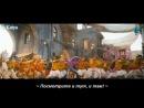 Ram-Leela – Tattad Tattad (с рус субтитрами)