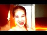 «Webcam Toy» под музыку Валерия - девочкой своею ты меня назови. А потом обними, а потом обмани.А маленькие часики смеются тик-так Ни о чем не жалей,и люби Просто так.... Picrolla
