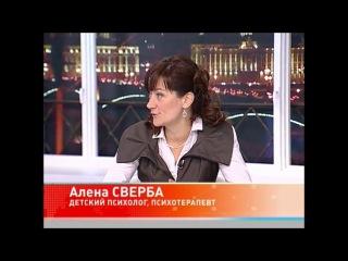 Алена Сверба на 5 канале. Мрак и ужас