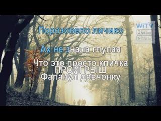 Шуфутинский - ТАНЬКА МАЛОЛЕТКА