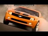 Chevrolet Camaro под музыку два припева - Рингтон OST Форсаж 6 - 2 Chainz ft. Wiz Khalifa - We Own It. Picrolla