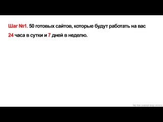 50 САЙТОВ