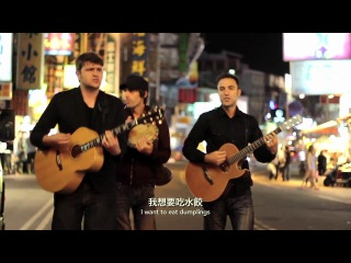 Transition 前進樂團Dui Bu Qi 對不起我的中文不好