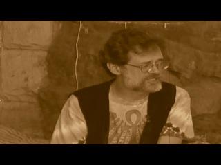 Антология Теренса Маккены - Глава 02/12 - Кто они