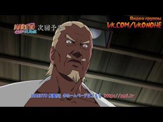 Наруто: Ураганные хроники / Naruto: Shippuuden - 2 сезон 286 серия [Русская озвучка: Ancord] [Trailer] [HD]