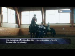 Лачина на лошади в проекте Галопом в Рио-де-Жанейро