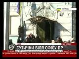 Киев. Нападение на офис Партии Регионов. 18.02. 14.