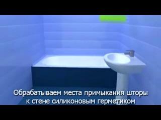 Установка шторы на ванну (Видеоурок)...
