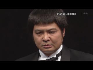 Gaki no Tsukai #949 (2009.04.05) — Goodbye Yamasaki 9