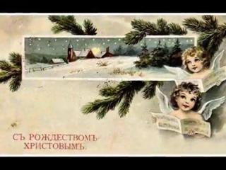 Поздравление с Рождеством в ретро-открытках!