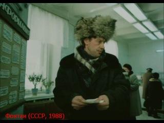Фонтан (СССР, 1988) отрывок