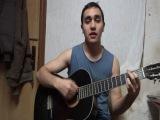 Lumen - Мне в другую сторону (cover by John)