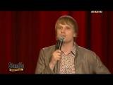 Stand Up: Слава Комисаренко- О девушках!