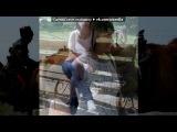 «Со стены друга» под музыку DJ Tiesto, Allure Feat. Jes - Show Me The Way   [http://vkontakte.ru/public22738020]               музыка,грустная,душевная,слим,slim,птаха,гуф,guf,centr,LOC DOG,rap,hip-hop,бах ти,bahh tee,Hann,лирика,любовь,2011,нигатив,Schokk, триада,Очень красивый рэп про любовь,25/17,смоки мо 00 . Picrolla