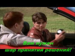 Шар Принятий Решений на Русском языке. Красный, Черный, Желтый