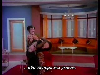 Биение наших сердец / Dharkan 1972 В ролях: Санджай Кхан, Мумтаз, Хелен, Раджендра Натх, Бинду, Девид Абрахам, Ачала Сачдев
