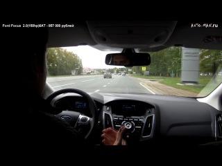 Тест драйв Ford Focus 3 (Форд Фокус 3)