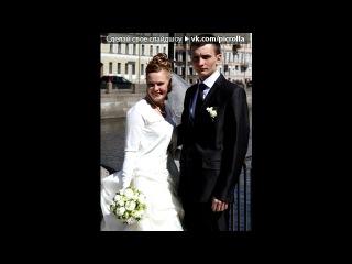«Подготовка и, собственно, сама Свадьба Серёжи и Кати.» под музыку Шарль Азнавур и Мирей Матье - Une vie dAmou Вечная любовь из кф Тегеран-43. Picrolla