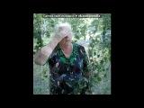 Фотографии под музыку Жанна Колмагорова - С днем рождения, бабушка!. Picrolla