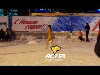 Голая баба на катке в центре Новосибирска