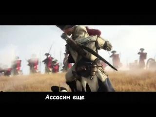 ASSASSIN'S CREED 3 (КРЕДО УБИЙЦЫ 3) РУССКИЕ ЛИТЕРАЛЫ