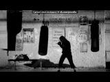 «Со стены Sport Motivation» под музыку Это спорт - Класная песня про рукопашный бой(самбо). Picrolla
