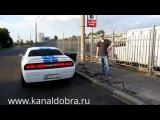 Тест драйв Dodge Challenger (Додж Челенджер)