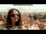 «» Поездка Тани в Прагу( 2012)» под музыку я  тебя  люблю   прости  меня  а  если  не  простиш  то  я  умру  без  тебя - у девушки голос классный. Picrolla