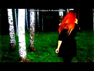 История нашей любви♥♥♥ под музыку Dec mc13 Девочка моя Prod by U R F Beatz Picrolla