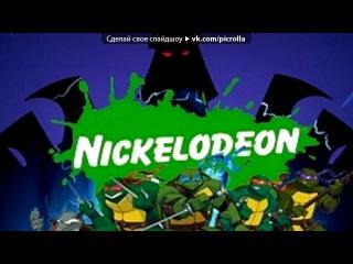 «Со стены Черепашки ниндзя в будущем!!!» под музыку крутая песня из мультика - Черепашки ниндзя в будущем. Picrolla