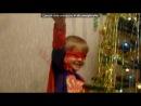 «новый год 2012» под музыку Уральские Пелемени - 30 декабря (новый год - мандарин мне в рот). Picrolla