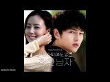 Song Joong Ki (송중기) - 정말 (Really) [Innocent Man OST]