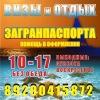 Откроем вам любую визу Нижний Новгород