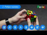 Сергей Рябко- Как собрать кубик Рубика. Часть 4 из 7