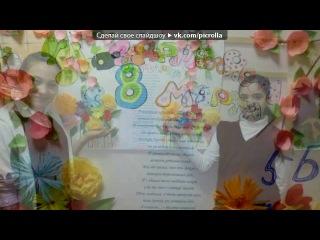 «5 Б» под музыку Детские песни - Я рисую солнце,я рисую речку,а посередине яркое сердечко :) !DJ Radikov,зажигай :))) Голубые глазки,розовые щёчки,едет на гастроли маленькая дочка-я не шмакодявка :))) . Picrolla