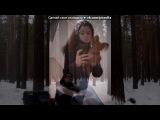 Видео под музыку