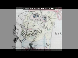 «Спанч Боб в рисунках» под музыку Бурундуки [vkhp.net] - тик -тоник. Picrolla