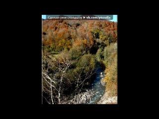 «Адыгея, предгорья и горы Кавказа.» под музыку Audience Adrenaline - Leave Me Alone (Klrx Remix). Picrolla
