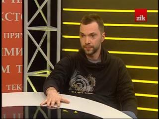 Алексей Арестович, военный эксперт, психолог (23/01/14) на ZIK TV