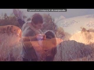 «►А у них любовь» под музыку D.Star ft Ксю - Ты так внезапно появился в моей жизни, Знаешь теперь я представить её без тебя не могу. Я безумно благодарна судьбе - что ты есть у меня..и просто хочу сказать тебе, как сильно я люблю тебя, Спасибо за то что ты для меня делаешь)Я всегда буду рядом с тобо. Picrolla