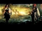 «каталог # 1» под музыку Песня русалки из Пиратов Карибского моря - Песня русалки из Пиратов Карибского моря. Picrolla