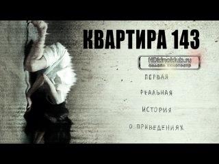 фильм Квартира 143 новинки кино 2013 2014