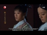 Легенда о Чжэнь Хуань / Hou Gong Zhen Huan Zhuan / Empresses in the Palace / 后宫 甄嬛传,серия 33